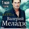 "Валерий Меладзе с программой ""Небеса"""