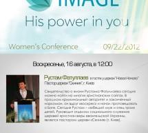 Женская Конференция | Рустам Фатуллаев в New Beginnings