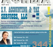 Журнал Афиша за Март 2012