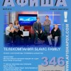 Журнал Афиша за Май 2012
