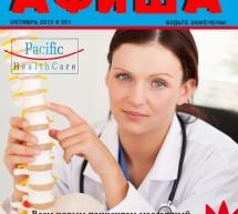 Журнал Афиша за Октябрь 2012