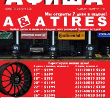 Журнал Афиша за Ноябрь 2012