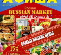 Журнал Афиша за Декабрь 2012