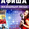 Журнал Афиша, Апрель 2013