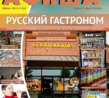 Журнал Афиша за Июнь 2013