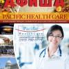 Журнал Афиша за Октябрь 2013