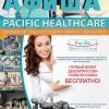Журнал Афиша за Февраль 2014