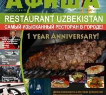 Журнал Афиша за Июнь 2014