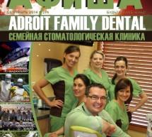 Журнал Афиша за Сентябрь 2014