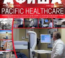 Журнал Афиша за Февраль 2015