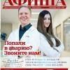 Журнал Афиша Сентябрь 2016