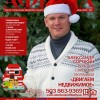 Журнал Афиша Декабрь 2016