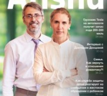 Журнал Афиша за Сентябрь 2017
