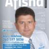 Журнал Афиша | Апрель 2018