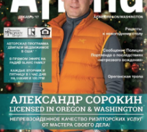 Журнал Афиша за Декабрь 2017