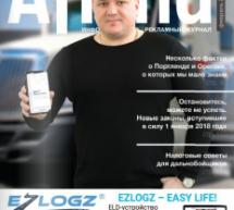 Журнал Афиша | Февраль 2018