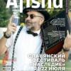 Журнал Афиша | Июль 2018