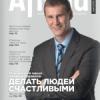 Журнал Афиша | Май 2018