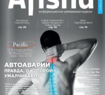 Журнал Афиша | Ноябрь 2018