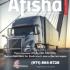 Журнал Афиша | Февраль 2019