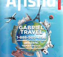 Журнал Афиша | April 2019 | Апрель 2019