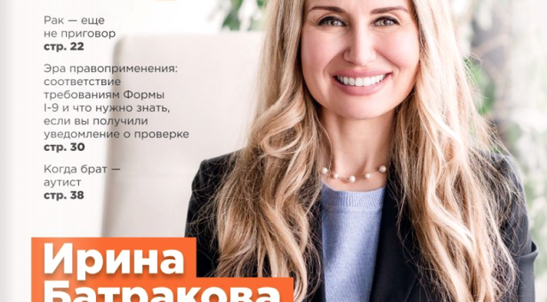 Журнал Афиша | Сентябрь 2019