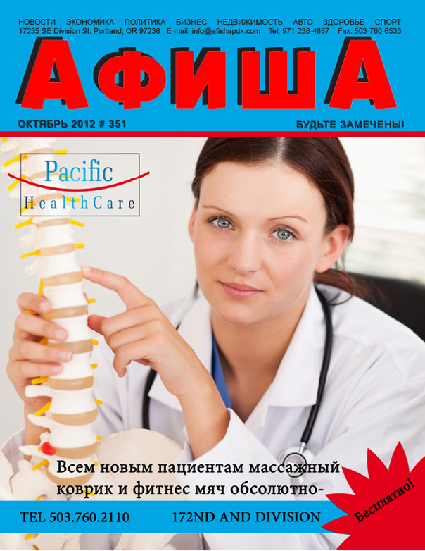 Afisha Magazine September 2012, Журнал Афиша Сентябрь 2012, Реклама, Афиша, Afisha, Russian Advertising Agency, Portland Ads, Magazin