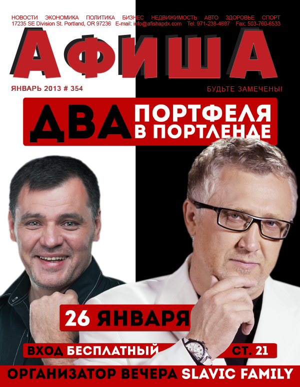 Afisha Magazine January 2013, Журнал Афиша Январь 2013, Реклама, Афиша, Afisha, Russian Advertising Agency, Portland Ads, Magazinе