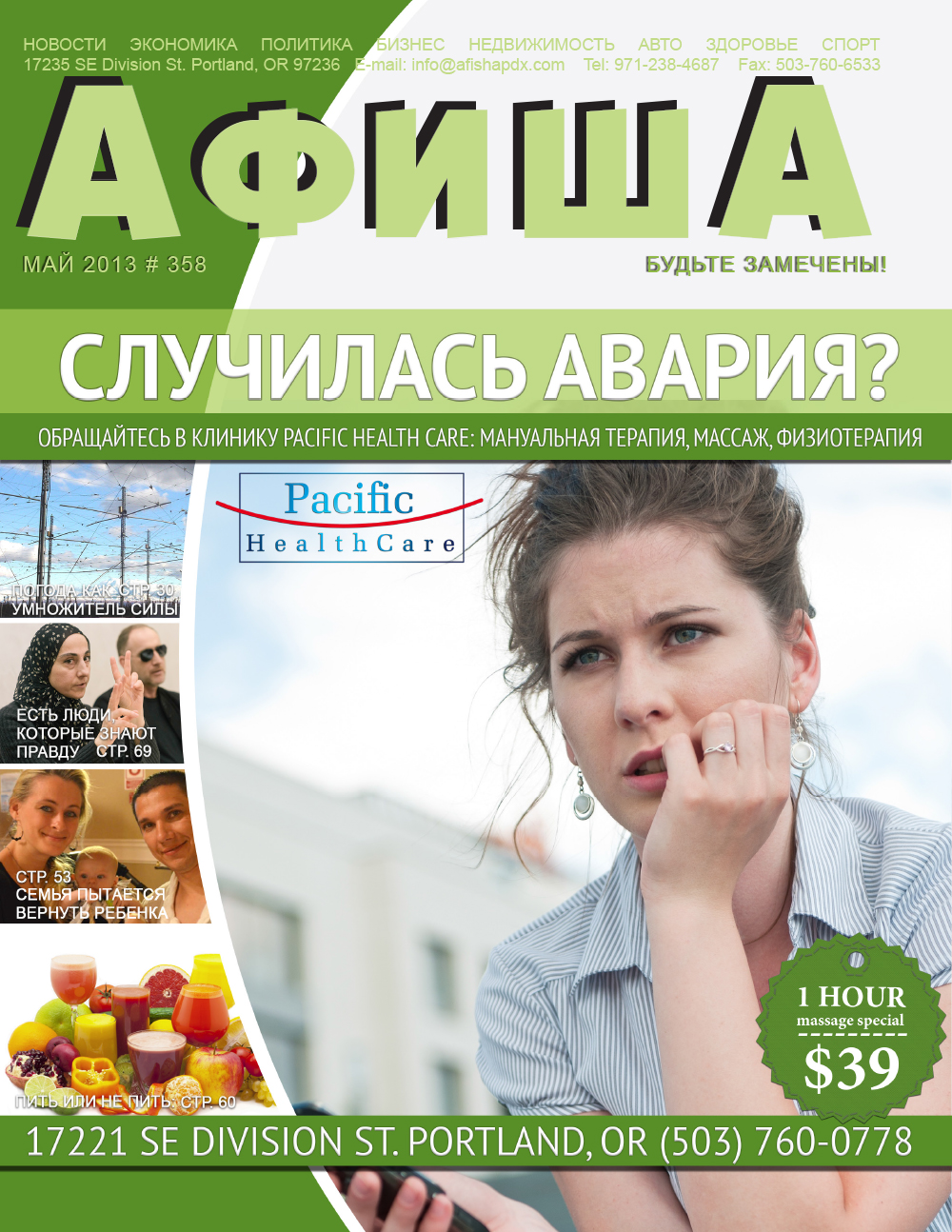 Afisha Magzine, classifieds in portland, реклама, портленд, орегон, ванкувер