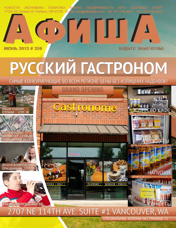 Afisha Magzine, classifieds in portland, реклама, портленд, орегон, ванкувер