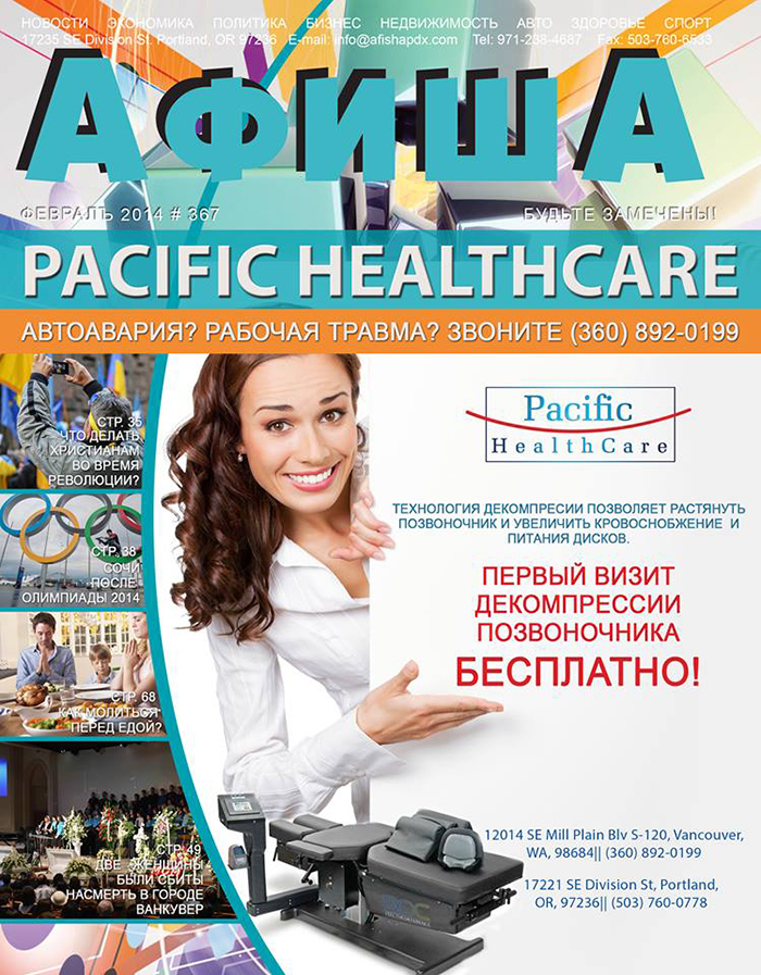Afisha Magazine, Журнал Афиша, Январь 2014, Афиша Цифровая Копия, Афиша Февраль 2014