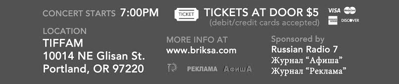 Briksa Tour, Covenant Love Tour, Sergey Briksa 2014, Мир Не Прост Видео, Тур Сергея Брикса, Сергей Брикса, Sons of Day, Anastasia, Anastasia Belonozhko