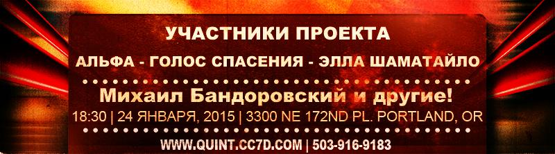 """Международный музыкальный проект """"Квинта"""", Квинт, Quint, Воскликните Богу, Вся Земля!,"""