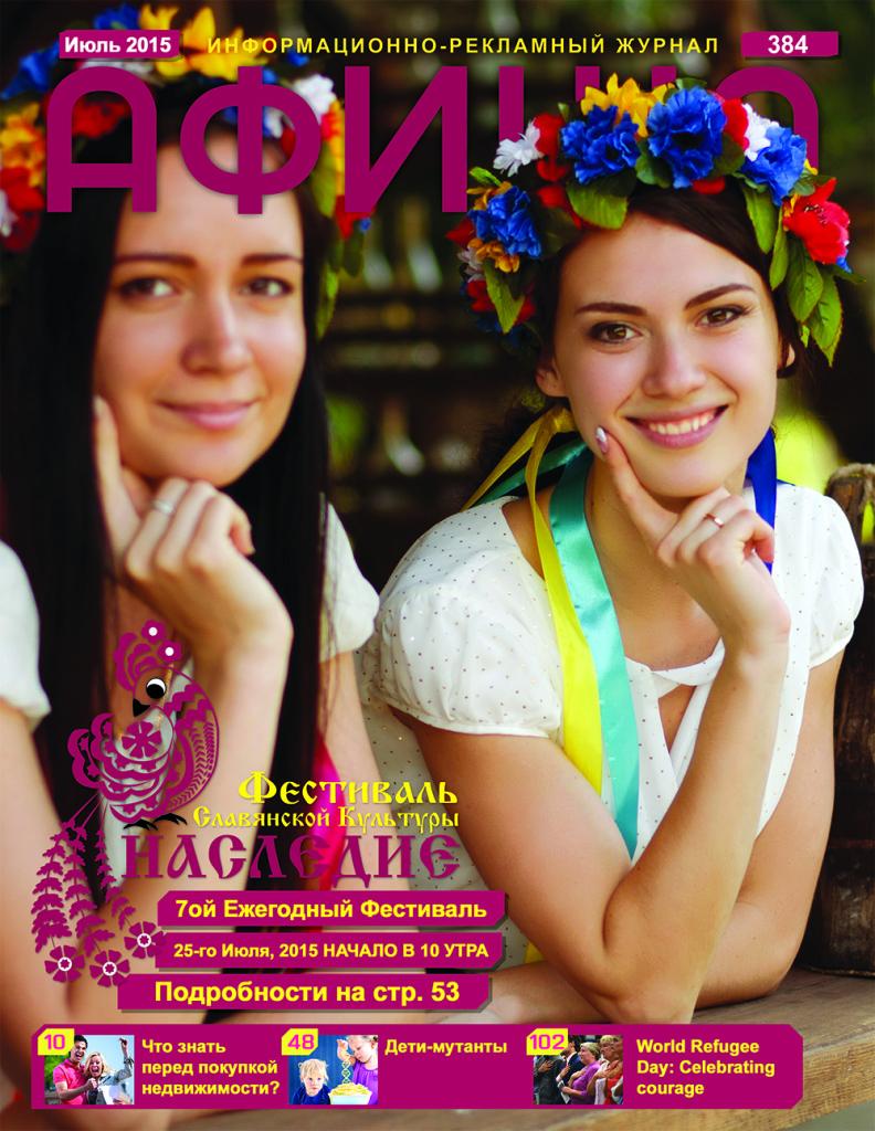 Afisha Magazine July 2015, Журнал Афиша Июль 2015