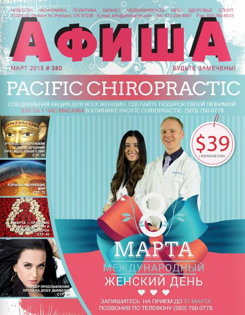 Afisha Magazine March 2015, Журнал Афиша Март 2015