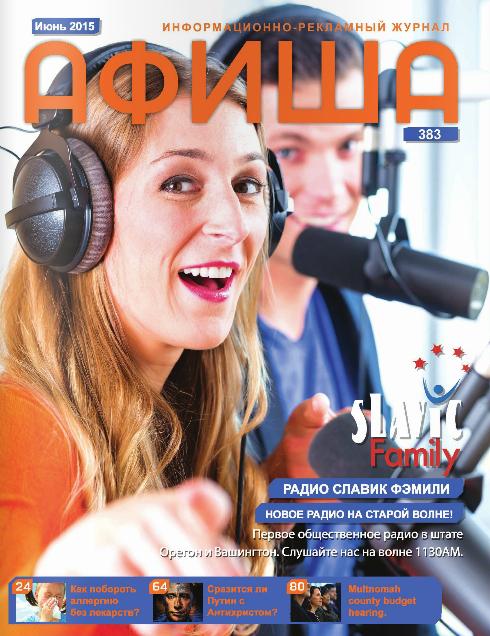 Afisha Magazine July 2015, Журнал Афиша Июнь 2015