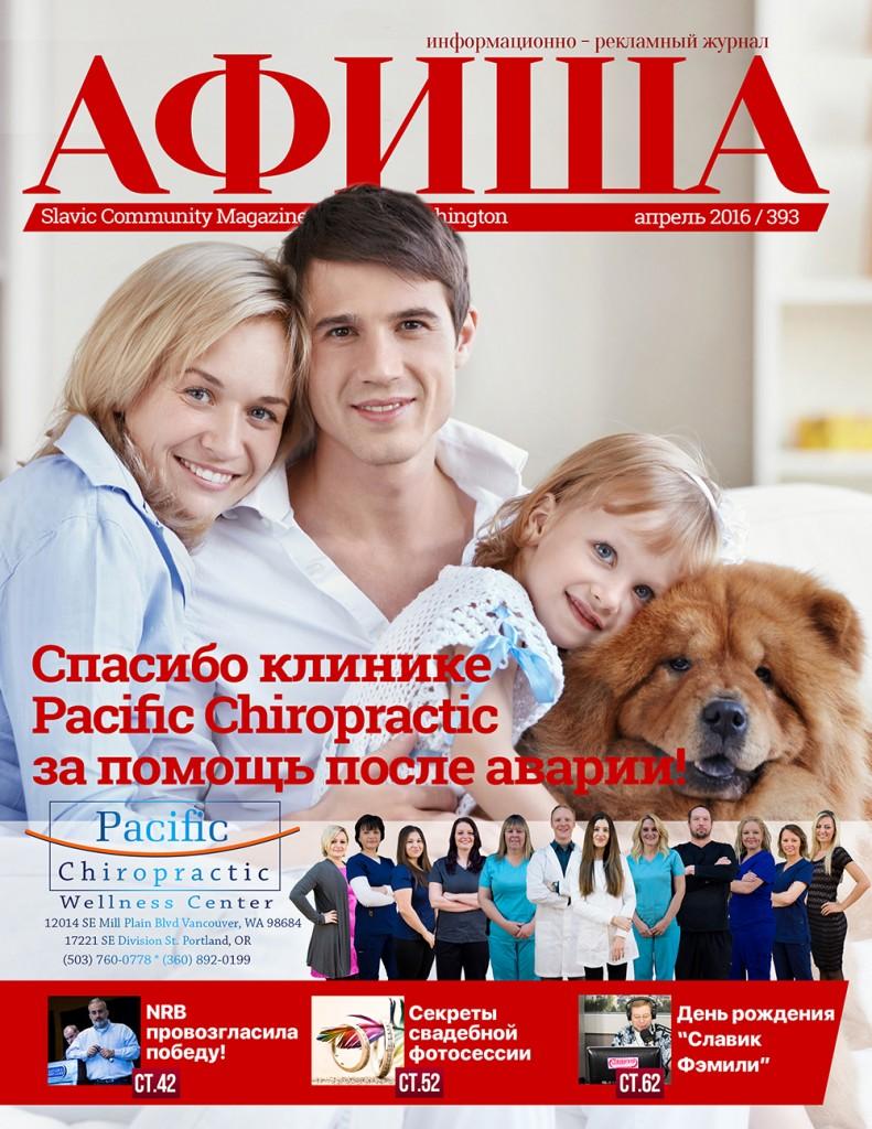 Журнал Афиша Апрель 2016