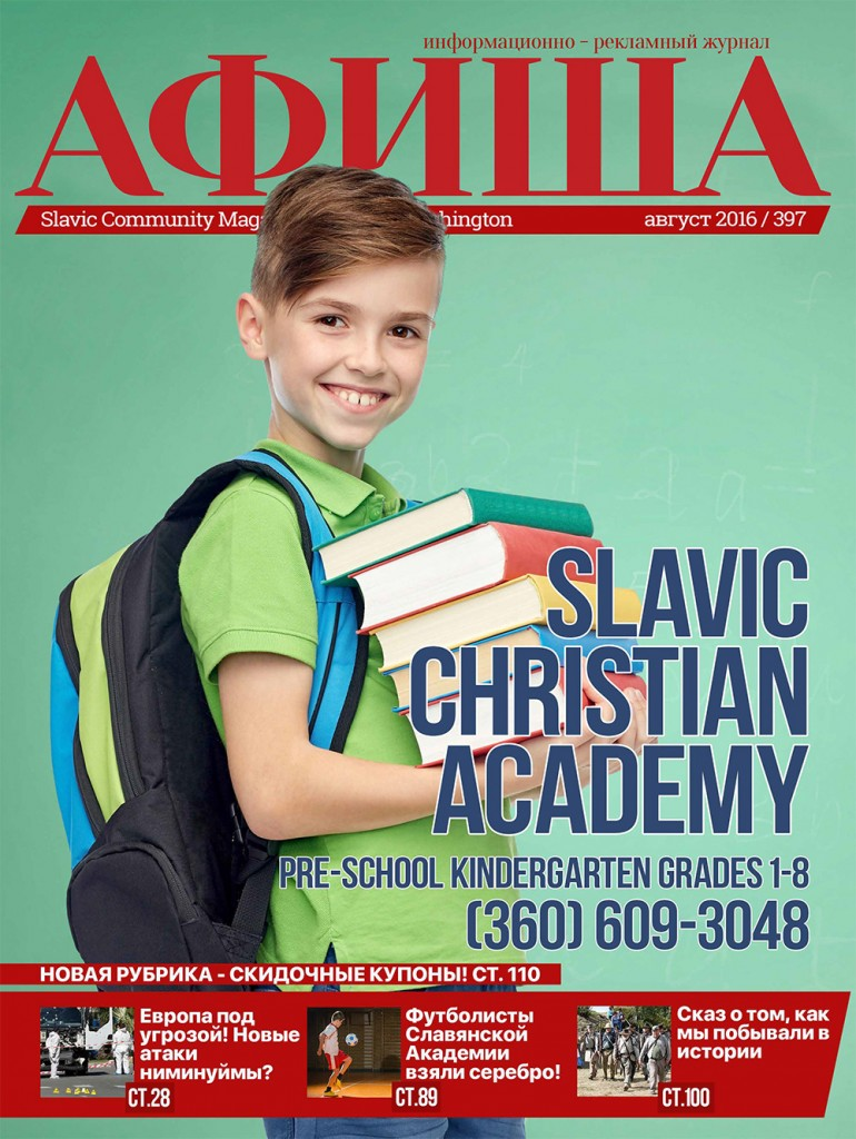 Russian Advertising in Portland, Russian Community Oregon, Washington, Russian Magazine, Russian Newspaper in Portland, Афиша Август 2016, Afisha Magazine November 2015, DirectTV Russian Channels, Русские каналы на Direct TV, Advertise for Russian Community, Oregon Russian Community, Russian people in Oregon, Russian People in Washington, Russian Deli, Russian Markets, Russian Food Stores in Oregon, Ken's team, eTVnet, Mezza Lebanese restauran, PCC Southeast Campus, Advertise for Slavic Community in Oregon, How to reach Slavic People in Oregon, How to reach Slavic People in Washington, Ресторан Узбекистан, Restaurant Uzbekistan, Alexandr Sorokin, Sorokin Keller Williams, Dream Chaser