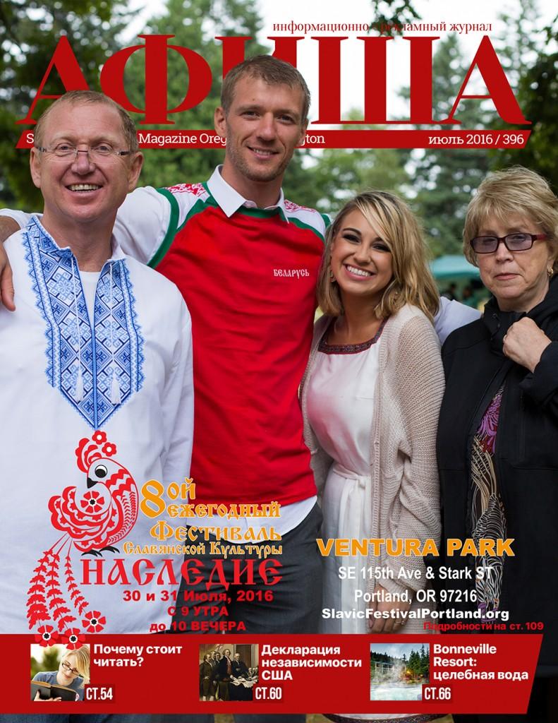 Журнал Афиша Июль 2016