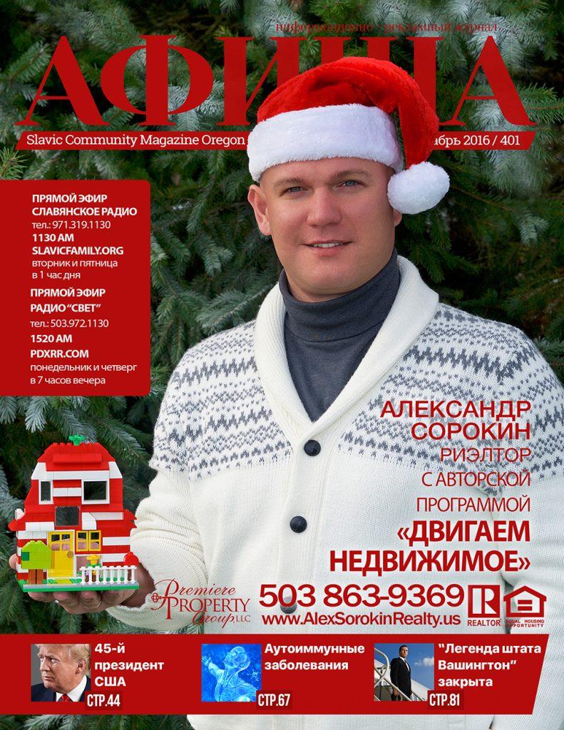 Afisha Magazine December