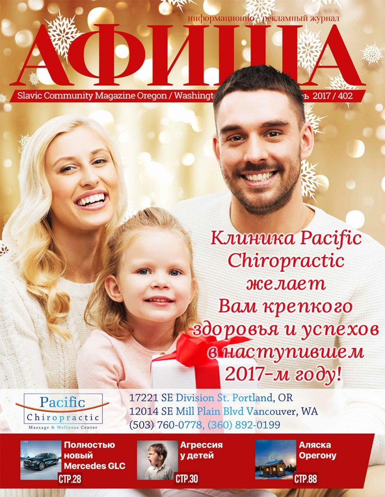 Russian Advertising in Portland, Russian Community Oregon, Washington, Russian Magazine, Russian Newspaper in Portland, Афиша Сентябрь 2016, Afisha Magazine January 2016, DirectTV Russian Channels, Русские каналы на Direct TV, Advertise for Russian Community, Oregon Russian Community, Russian people in Oregon, Russian People in Washington, Russian Deli, Russian Markets, Russian Food Stores in Oregon, Ken's team, eTVnet, Mezza Lebanese restauran, PCC Southeast Campus, Advertise for Slavic Community in Oregon, How to reach Slavic People in Oregon, How to reach Slavic People in Washington, Ресторан Узбекистан, Restaurant Uzbekistan, Alexandr Sorokin, Sorokin Keller Williams, Dream Chaser, Ukrainian Newspaper in USA, Russian Newspaper in USA, Украинская Газета в США, Afisha December 2016