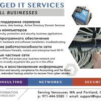 Managed IT Services for small businesses - Техническое обслуживание компьютерных сетей