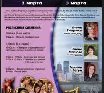 Женская Конференция   Бог Видящий Меня