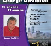 Служение с участием George Davidiuk