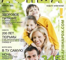 Журнал Афиша за Апрель 2012