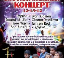 Благотворительный концерт для детей Непала и Индонезии
