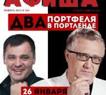 Журнал Афиша за Январь 2013