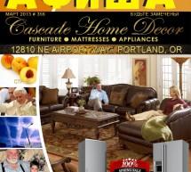 Журнал Афиша, Март 2013
