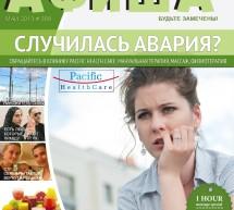 Журнал Афиша за Май 2013