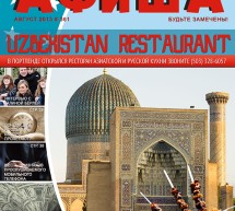 Журнал Афиша за Август 2013